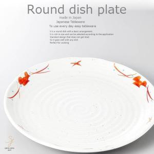 盛り付け基本のラウンド丸皿です。 大きさが豊富で用途に応じて選べます 飽きのこないスタンダードなデザ...
