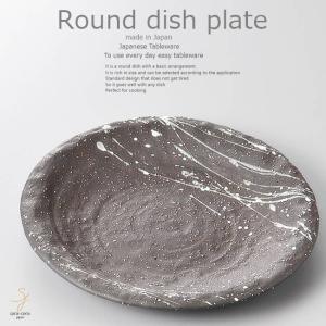 和食器 玉ねぎの炒め物が主人公 吹雪石目19.7×3cm プレート 丸皿 おうち ごはん うつわ 食器 陶器 日本製 インスタ映え|sara-cera