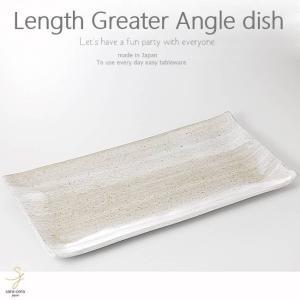 和食器 青磁白刷毛 ながぁ〜い 長角皿 パーティー 大皿 盛皿 533×280×45mm おうち ごはん うつわ 陶器 美濃焼 日本製 インスタ映え sara-cera