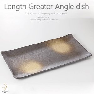 和食器 ひだすき ながぁ〜い 長角皿 パーティー 大皿 盛皿 533×280×45mm おうち ごはん うつわ 陶器 美濃焼 日本製 インスタ映え sara-cera