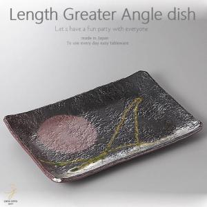 和食器 真鯛のカルパッチョ 備前風 長角皿 パーティー 大皿 315×210×35mm おうち ごはん うつわ 陶器 美濃焼 日本製 インスタ映え sara-cera