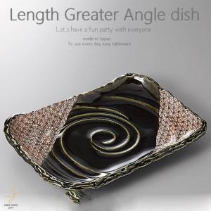 和食器 常備野菜をカレー風味 織部市松 長角皿 パーティー 大皿 330×230×43mm おうち ごはん うつわ 陶器 美濃焼 日本製 インスタ映え sara-cera