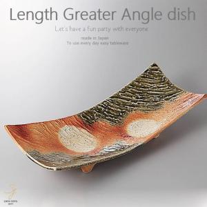 和食器 織部ひだすき ながぁ〜い 長角皿 パーティー 大皿 盛皿 410×165×90mm おうち ごはん うつわ 陶器 美濃焼 日本製 インスタ映え sara-cera