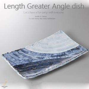 和食器 塩麹漬のサクサク唐揚げ 藍染付け 長角皿 210×370×45mm おうち ごはん うつわ 陶器 美濃焼 日本製 インスタ映え sara-cera
