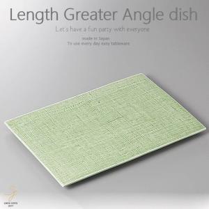 和食器 また作っちゃいました秋野菜盛 イエローグリーン 長角皿 310×200×15mm おうち ごはん うつわ 陶器 美濃焼 日本製 インスタ映え sara-cera