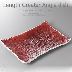 和食器 彩り野菜のイタリアンサラダ 赤釉粉引 長角皿 310×210×40mm おうち ごはん うつわ 陶器 美濃焼 日本製 インスタ映え sara-cera