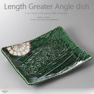 和食器 旬の野菜でベーコン巻き 織部グリーン 長角皿 大皿 300×250×48mm おうち ごはん うつわ 陶器 美濃焼 日本製 インスタ映え sara-cera