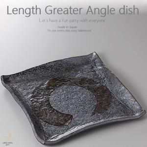 和食器 パーティーチーズチキンサラダ 黒釉 長角皿 275×275×25mm おうち ごはん うつわ 陶器 美濃焼 日本製 インスタ映え sara-cera