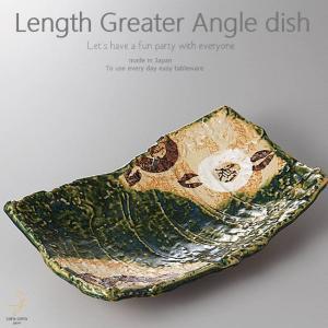 和食器 夏野菜のイタリアンサラダ 織部グリーン 椿 長角皿 310×205×70mm おうち ごはん うつわ 陶器 美濃焼 日本製 インスタ映え sara-cera