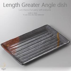 和食器 野菜たっぷりのアンティパスト 黒茶色釉 長角皿 335×210×23mm おうち ごはん うつわ 陶器 美濃焼 日本製 インスタ映え sara-cera