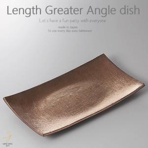 和食器 アグロドルチェのレシピ きらきらブラウン 長角皿 350×185×30mm おうち ごはん うつわ 陶器 美濃焼 日本製 インスタ映え sara-cera