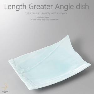 和食器 鶏肉のアグロドルチェ ペパーミントブルー 青白磁 長角皿 290×190×55mm おうち ごはん うつわ 陶器 美濃焼 日本製 インスタ映え sara-cera