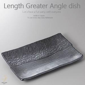 和食器 揚げたてとろ?アボカドチーズコロッケ 黒釉 長角皿 325×210×34mm おうち ごはん うつわ 陶器 美濃焼 日本製 インスタ映え sara-cera