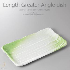 和食器 魚介のブルスケッタ 緑グリーン釉 長角皿 330×185×28mm おうち ごはん うつわ 陶器 美濃焼 日本製 インスタ映え sara-cera