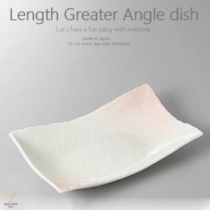 和食器 ギュッと前菜サラダ うっすらピンク 長角皿 257×150×48mm おうち ごはん うつわ 陶器 美濃焼 日本製 インスタ映え sara-cera