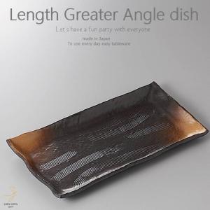 和食器 前菜サラダ好きにはたまらない 黒備前釉 長角皿 315×165×25mm おうち ごはん うつわ 陶器 美濃焼 日本製 インスタ映え sara-cera