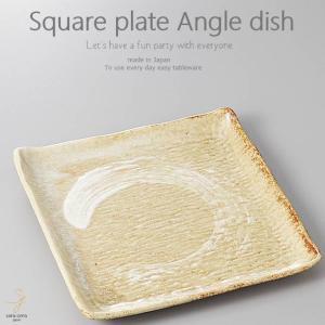 和食器 セロリとチキンのサラダ 黄灰釉 正角皿 スクエア 236×236×26mm おうち ごはん うつわ 陶器 美濃焼 日本製 インスタ映え sara-cera