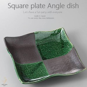 和食器 野菜たっぷり生春巻き 織部市松寸 正角皿 スクエア 230×230×50mm おうち ごはん うつわ 陶器 美濃焼 日本製 インスタ映え sara-cera