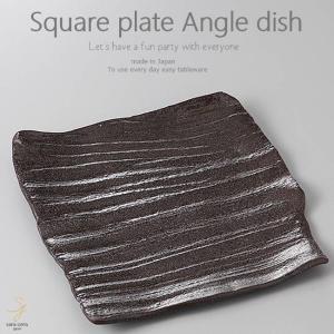 和食器 魚介のすだちマリネ 黒燻し号 正角皿 スクエア 240×240×32mm おうち ごはん うつわ 陶器 美濃焼 日本製 インスタ映え sara-cera