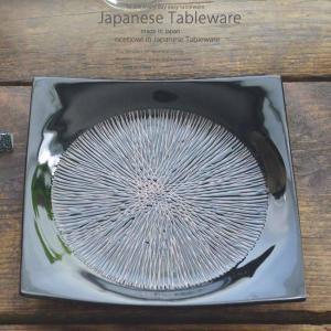 和食器 トマトとバジルのパスタ 朱刻乱十草 正角皿 スクエア 231×231×47mm おうち ごはん うつわ 陶器 美濃焼 日本製 インスタ映え sara-cera