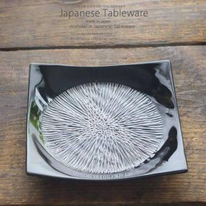 和食器 野菜のおかず 朱刻乱十草 正角皿 スクエア 173×173×35mm おうち ごはん うつわ 陶器 美濃焼 日本製 インスタ映え|sara-cera