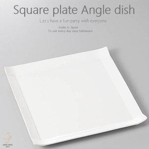 和食器 野菜のおかずでホッとする パレット白 正角皿 スクエア 240×240×25mm おうち ごはん うつわ 陶器 美濃焼 日本製 インスタ映え sara-cera