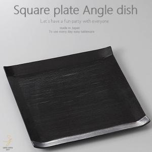 和食器 野菜のおかずでホッとする 黒 正角皿 スクエア 245×245×20mm おうち ごはん うつわ 陶器 美濃焼 日本製 インスタ映え sara-cera