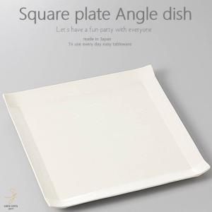 和食器 話が弾む野菜のおかず 白 正角皿 スクエア 245×245×20mm おうち ごはん うつわ 陶器 美濃焼 日本製 インスタ映え sara-cera