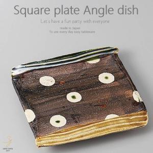 和食器 しいたけのピリ辛ごまあえ 織部水玉 正角皿 スクエア 178×170×30mm おうち ごはん うつわ 陶器 美濃焼 日本製 インスタ映え sara-cera