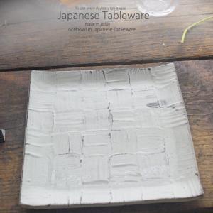 和食器 海老とあさりのペスカトーレ 粉引き 正角皿 スクエア 210×206×30mm おうち ごはん うつわ 陶器 美濃焼 日本製 インスタ映え sara-cera