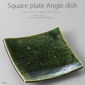 和食器 パプリカのツナソテー 織部 正角皿 スクエア 170×170×30mm おうち ごはん うつわ 陶器 美濃焼 日本製 インスタ映え sara-cera