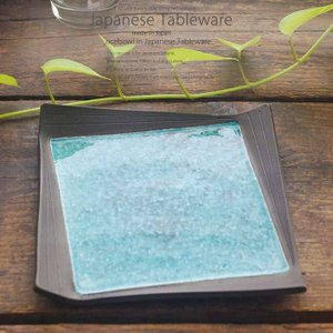 和食器 トルコブルーに吸い込まれそうな 正角皿 スクエア 220×220×28mm おうち ごはん うつわ 陶器 美濃焼 日本製 インスタ映え sara-cera
