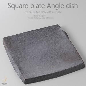 和食器 さっぱり肉巻き 黒ブラック 黒釉 正角皿 スクエア 230×223×20mm おうち ごはん うつわ 陶器 美濃焼 日本製 インスタ映え sara-cera