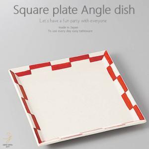 和食器 野菜のおかずの季節 市松 赤 正角皿 スクエア 203×203×20mm おうち ごはん うつわ 陶器 美濃焼 日本製 インスタ映え sara-cera
