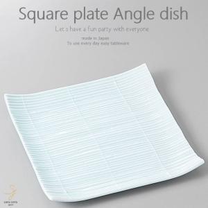 和食器 野菜のおかずを楽しむ 夏の青磁 正角皿 スクエア 230×230×33mm おうち ごはん うつわ 陶器 美濃焼 日本製 インスタ映え sara-cera