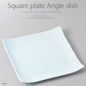 和食器 野菜のおかずを楽しむ 夏の青磁 正角皿 スクエア 180×180×27mm おうち ごはん うつわ 陶器 美濃焼 日本製 インスタ映え sara-cera