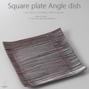 和食器 野菜のおかずを楽しむ 夏の鉄赤 正角皿 スクエア 230×230×33mm おうち ごはん うつわ 陶器 美濃焼 日本製 インスタ映え sara-cera