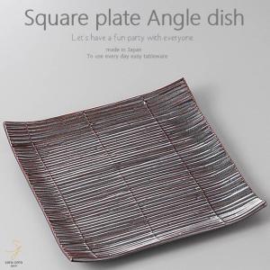 和食器 野菜のおかずを楽しむ 夏の鉄赤 正角皿 スクエア 180×180×27mm おうち ごはん うつわ 陶器 美濃焼 日本製 インスタ映え sara-cera