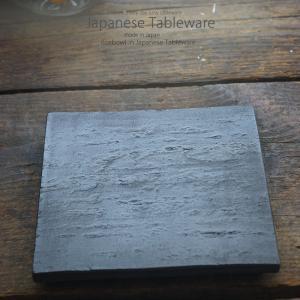 和食器 うっとり野菜のおかず 黒陶フラット 正角皿 スクエア 185×185×20mm おうち ごはん うつわ 陶器 美濃焼 日本製 インスタ映え sara-cera
