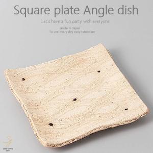 和食器 ふわトロオムレツにニッコリ 粉引茶 正角皿 スクエア 158×158×25mm おうち ごはん うつわ 陶器 美濃焼 日本製 インスタ映え sara-cera