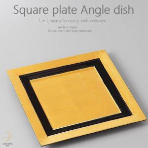 和食器 うっとり厚揚げの豚肉巻き 金彩 正角皿 スクエア 205×205×16mm おうち ごはん うつわ 陶器 美濃焼 日本製 インスタ映え sara-cera