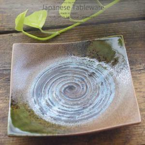 和食器 洋風のサラダ 茶釉ブラウン 渦 正角皿 スクエア 173×173×30mm おうち ごはん うつわ 陶器 美濃焼 日本製 インスタ映え|sara-cera