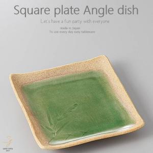 和食器 からだも喜ぶ野菜のおかず グリーン 正角皿 スクエア 175×30mm おうち ごはん うつわ 陶器 美濃焼 日本製 インスタ映え|sara-cera