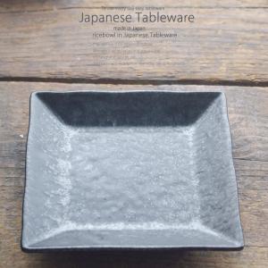 和食器 野菜のおかずでホッとする 黒釉 正角皿 スクエア 162×162×23mm おうち ごはん うつわ 陶器 美濃焼 日本製 インスタ映え|sara-cera