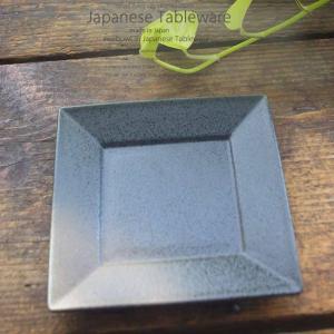 和食器 話が弾む野菜のおかず 備前 正角皿 スクエア 160×160×23mm おうち ごはん うつわ 陶器 インスタ映え|sara-cera