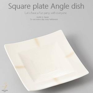 和食器 野菜のおかずでホッとする 白釉 正角皿 スクエア 150×150×30mm おうち ごはん うつわ 陶器 美濃焼 日本製 インスタ映え|sara-cera
