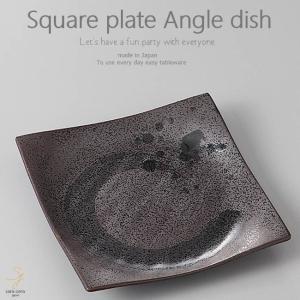 和食器 野菜のおかず気分満喫 黒釉 正角皿 スクエア 173×173×30mm おうち ごはん うつわ 陶器 美濃焼 日本製 インスタ映え|sara-cera