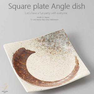 和食器 朝の野菜のおかず 志野 正角皿 スクエア 173×173×30mm おうち ごはん うつわ 陶器 美濃焼 日本製 インスタ映え|sara-cera