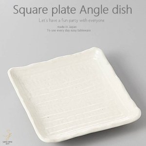 和食器 はんぺんと水菜のバター醤油 白釉 正角皿 スクエア 178×178×30mm おうち ごはん うつわ 陶器 美濃焼 日本製 インスタ映え|sara-cera