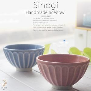 2個セット 和食器 松助窯 しのぎ ご飯茶碗 ピンク 藍染ブルー ペア 夫婦 ごはん おうち 飯碗 カフェボウル 丼 インスタ映え シリアル スープ sara-cera